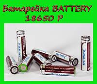 Батарейка BATTERY 18650 P!Опт