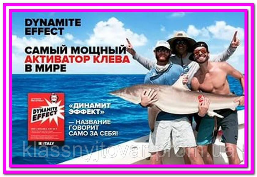 """DYNAMITE EFFECT мощный активатop клева!Опт - Магазин """"Наш товар !"""" в Днепре"""