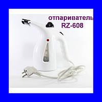 Ручной отпариватель для одежды Rz-608!Опт