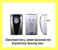Экономитель электроэнергии Electricity Saving box !Опт