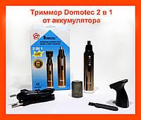 Триммер Domotec 2 в 1 от аккумулятора MS-2288!Опт