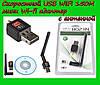 Скоростной USB WIFI 150M 802.11n мини Wi-fi адаптер с антенной в Упаковке и Диск!Опт, фото 2