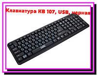 Клавиатура 107 клавиш, USB, черная!Опт