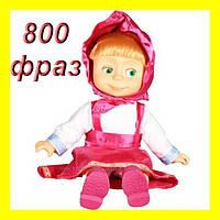 Говорящая кукла МАША 4615 сказочница-800 фраз, рус. яз.!Опт