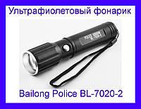 Ультрафиолетовый фонарик Bailong Police BL-7020-2!Опт
