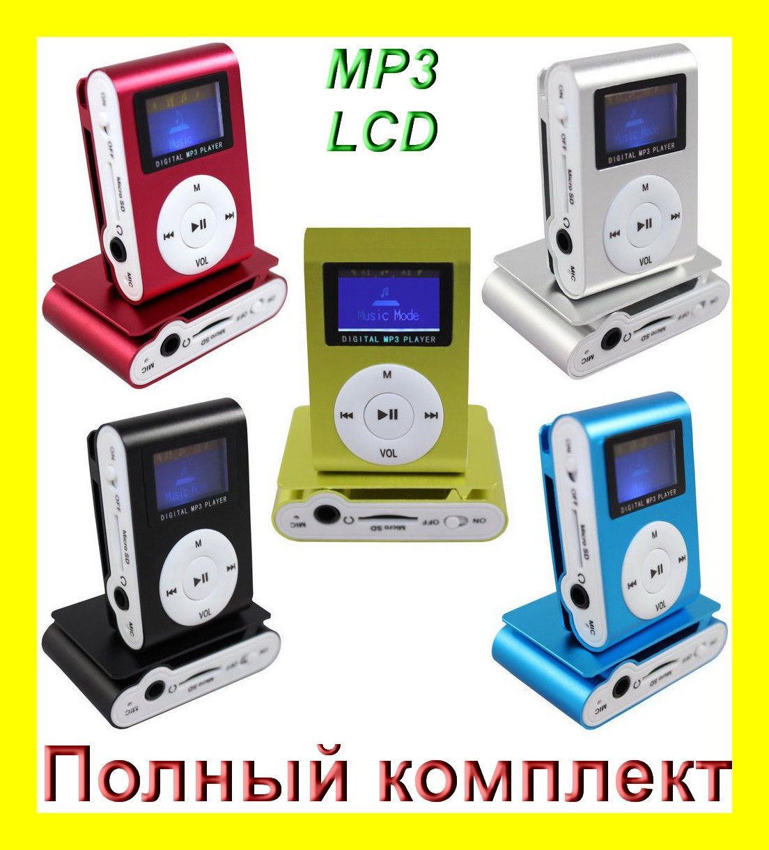 "MP3 с LCD, FM-радио USB, Наушники, Коробка!Опт - Магазин ""Налетай-ка"" в Одессе"