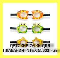 ДЕТСКИЕ ОЧКИ ДЛЯ ПЛАВАНИЯ INTEX 55603 Fun!Опт
