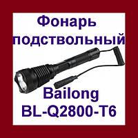 Фонарь подствольный Bailong BL-Q2800-T6 15000W!Опт