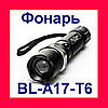 Мощный тактический фонарь Police BL-А17-Т6 158000W!Опт, фото 6