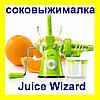 Ручная соковыжималка Juice Wizard!Опт