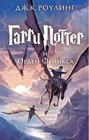 Джоан Роулинг Гарри Поттер и Орден Феникса. Книга 5