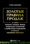 Золотые правила продаж Стивен Шиффман