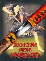 Японские мечи Нихонто. Соха Г.