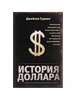 История доллара. Гудвин Д.