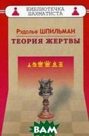 Шпильман Рудольф И. Теория жертвы