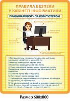 Стенд Правила безпеки у кабінеті інформатики - 4136