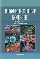 Инфекционные болезни: учебник (ВУЗ ІV ур. а.) / под ред. О.А. Голубовской