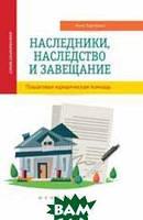 Харченко А.А. Наследники, наследство и завещание. Пошаговая юридическая помощь