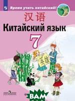 Сизова А.А. Китайский язык. Второй иностранный язык. 7 класс. Учебник для общеобразовательных организаций