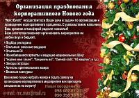 Заказать Новогодний корпоратив ведущие сценарий артисты звезды эстрады