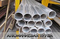 Алюминиевая труба круглая ф 16х1 мм АД31Т5 анод. серебро.
