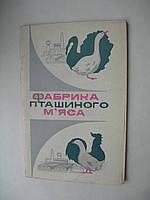 """М.Курдюков """"Фабрика пташиного м`яса"""""""