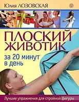 Юлия Лозовская Плоский животик за 20 минут в день (+DVD)