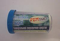 Холодная сварка Ремпласт 20г