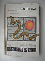 """И.Литинецкий """"Бионика"""""""