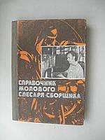 Справочник молодого слесаря-сборщика