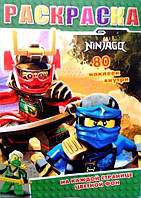 "Раскраска а5 формата с наклейками цветной фон ""Ninjago"""