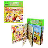 """Обучающая электронная книжка """"Арифметика-малышка"""" APF 43005 R"""