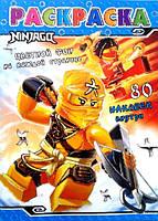 """Раскраска а5 с наклейками цветной фон """"Ninjago"""",10стр."""