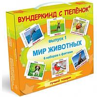 """Подарочный набор №1 """"Мир животных"""" Вундеркинд с пеленок"""