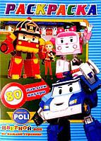 "Раскраска 80 наклеек а5 формата ""Robocar Poli"",10стр."