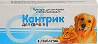Контрик для самцов таблетки №10