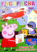 """Раскраска а5 формата 80 наклеек цветной фон """"Свинка Пеппа"""""""