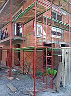 Леса строительные  для фасадных работ