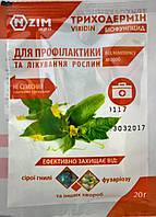 Триходермин БТ від фітофтори, гнилей, покрученого листя, 20г (30шт./уп)