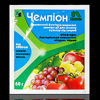 Чемпион фунгицид от болезней томатов, винограда, яблонь, 60 г