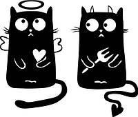 Виниловая интерьерная наклейка - злой и добрый кот