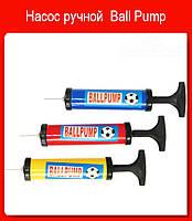 Насос для мячей Ball Pump P1001!Опт
