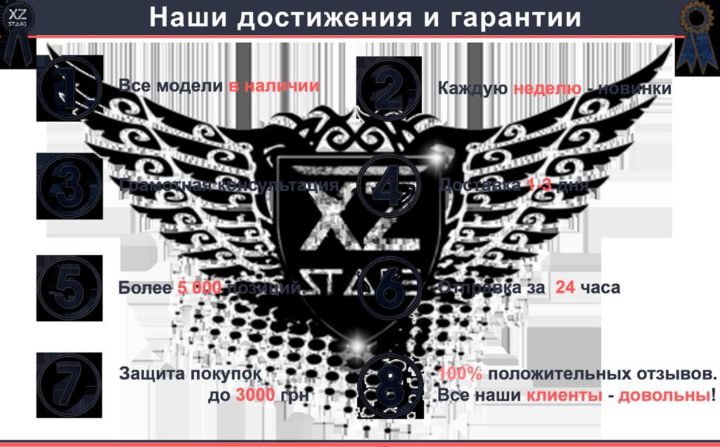 """Картинка """"Наши достижения """" интернет-магазина Екс-Зет Сторе"""