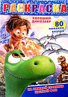 """Раскраска 80 наклеек а5 формата """"Хороший динозавр"""""""