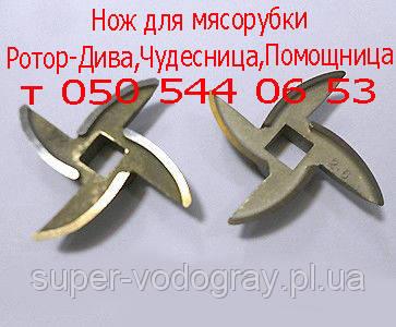 Нож к электромясорубке Ротор-Дива, Помощница,Чудесница
