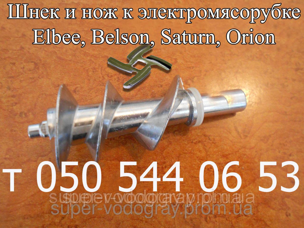 Шнек и нож к электромясорубке Elbee, Belson, Saturn