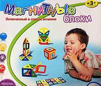 Конструктор Магнитные блоки 40 деталей на английском языке
