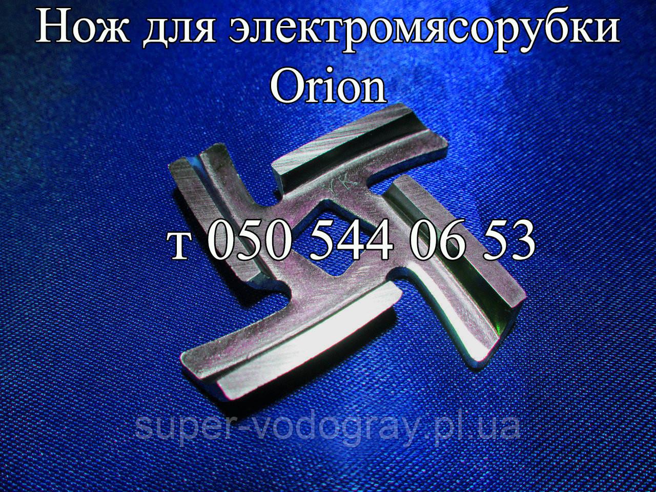 Нож для электромясорубки Orion