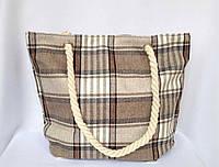 Пляжная текстильная летняя сумка для пляжа и прогулок Клетка бежевая