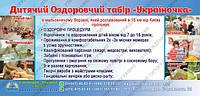 """Оздоровительный детский лагерь """"Украиночка"""" теперь вконтакте"""